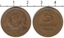 Изображение Монеты СССР 3 копейки 1946  XF