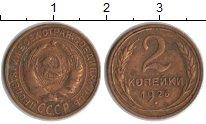 Изображение Монеты СССР 2 копейки 1926  XF