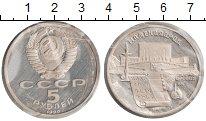 Изображение Монеты СССР 5 рублей 1990 Медно-никель Proof- Родная запайка. Ерев