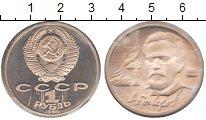 Изображение Монеты СССР 1 рубль 1990 Медно-никель Proof Родная запайка. Чехо