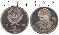 Изображение Монеты СССР 1 рубль 1986 Медно-никель Proof-
