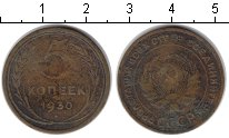 Изображение Монеты СССР 5 копеек 1930  VF  /