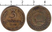 Изображение Монеты СССР 3 копейки 1930  VF  .