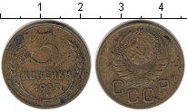 Изображение Монеты СССР 3 копейки 1937  VF