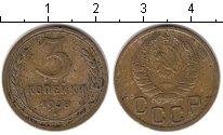 Изображение Монеты СССР 3 копейки 1938  VF