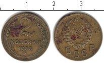 Изображение Монеты СССР 2 копейки 1938  VF