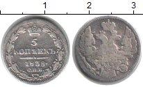 Изображение Монеты 1825 – 1855 Николай I 5 копеек 1838 Серебро VF