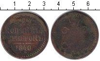 Изображение Монеты 1825 – 1855 Николай I 2 копейки 1840 Медь  ЕМ