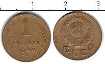 Изображение Монеты СССР 1 копейка 1949  XF