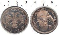 Изображение Монеты Россия 1 рубль 1993 Медно-никель Proof Родная запайка. Верн