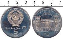 Изображение Монеты СССР 5 рублей 1991 Медно-никель Proof Госбанк СССР