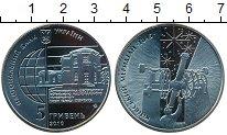 Изображение Монеты Украина 5 гривен 2010 Медно-никель UNC- Киевский мередиан