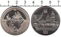 Изображение Монеты Україна 5 гривен 2013 Медно-никель UNC-