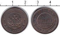 Изображение Монеты 1894 – 1917 Николай II 1 копейка 1898 Медь XF