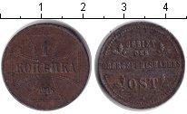 Изображение Монеты Германия 1 копейка 1916 Железо VF Оккупация