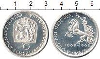 Изображение Монеты Чехословакия 10 крон 1968 Серебро XF 100 лет народному те
