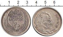 Изображение Монеты Египет 20 пиастров 1956 Серебро XF
