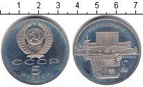 Изображение Монеты СССР 5 рублей 1990 Медно-никель Proof- Матенадаран, г. Ерев
