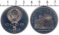 Изображение Монеты СССР 5 рублей 1990 Медно-никель Proof- Успенский собор, г.