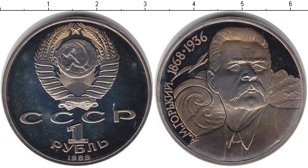 Картинка Монеты СССР 1 рубль Медно-никель 1988