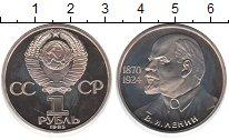 Изображение Монеты СССР 1 рубль 1985 Медно-никель Proof- Стародел. 115 лет со