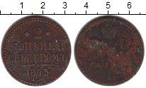 Изображение Монеты 1825 – 1855 Николай I 2 копейки 1843 Медь VF ЕМ