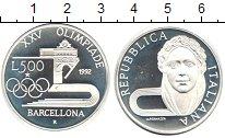 Изображение Монеты Италия 500 лир 1992 Серебро Proof- XXV Олимпиада Барсел