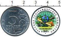 Изображение Цветные монеты Россия 5 рублей 2015 Медно-никель UNC