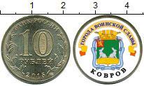 Изображение Цветные монеты Россия 10 рублей 2015  UNC Ковров. Города Воинс