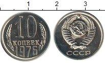 Изображение Монеты СССР СССР 10 копеек 1976