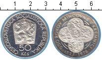 Изображение Монеты Чехословакия 50 крон 1978 Серебро Proof- 650 лет монетному дв