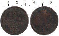 Изображение Монеты 1825 – 1855 Николай I 2 копейки 1840 Медь VF