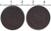 Изображение Монеты 1894 – 1917 Николай II 1 копейка 1914 Медь VF