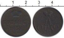 Изображение Монеты 1855 – 1881 Александр II 1 копейка 1858 Медь