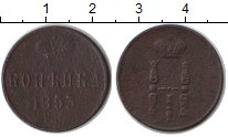Изображение Монеты 1825 – 1855 Николай I 1 копейка 1853 Медь  ЕМ