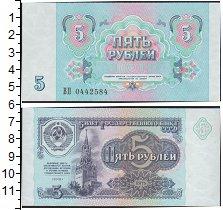 Изображение Банкноты СССР 5 рублей 1991  XF