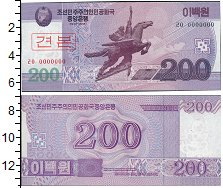 Изображение Боны Северная Корея 200 вон 0  UNC-