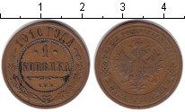 Изображение Монеты 1894 – 1917 Николай II 1 копейка 1910 Медь VF б/б