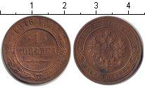 Изображение Монеты 1894 – 1917 Николай II 1 копейка 1915 Медь VF б/б