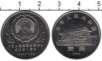 Изображение Мелочь Китай 1 юань 1999 Медно-никель XF