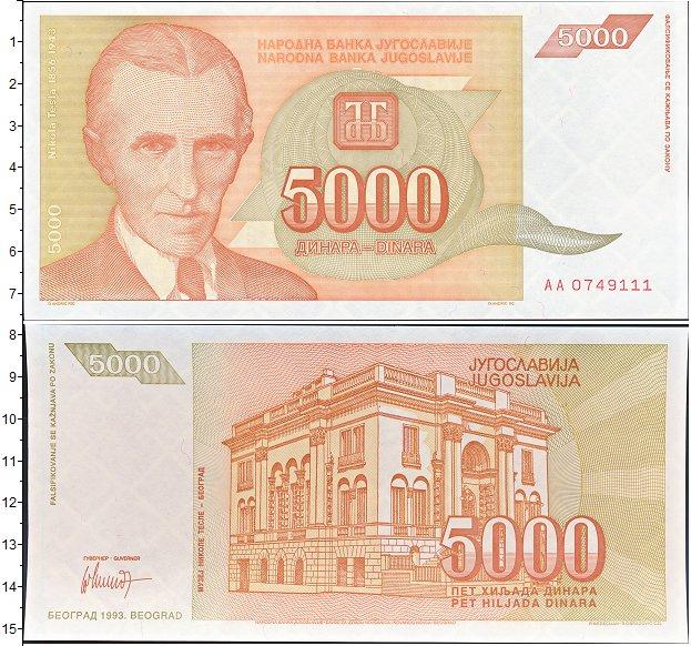 Картинка Банкноты Югославия 5.000 динар  1993