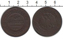 Изображение Монеты Россия 1855 – 1881 Александр II 5 копеек 1875 Медь VF