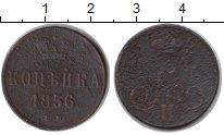 Изображение Монеты 1855 – 1881 Александр II 1 копейка 1856 Медь  ЕМ