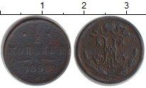 Изображение Монеты 1894 – 1917 Николай II 1/2 копейки 1898 Медь  СПБ