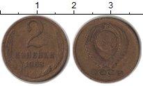 Изображение Монеты СССР 2 копейки 1963  VF