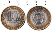 Изображение Монеты Россия 10 рублей 2010 Биметалл UNC- Чеченская республика