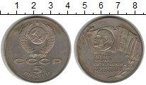 Изображение Монеты СССР 5 рублей 1987 Медно-никель  Пятна. 70 лет велико