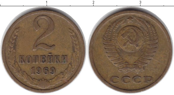 Картинка Мелочь СССР 2 копейки  1969