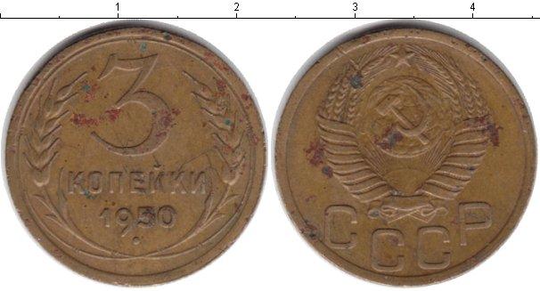 Картинка Монеты СССР 3 копейки  1950