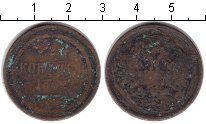 Изображение Монеты 1855 – 1881 Александр II 2 копейки 1862 Медь VF